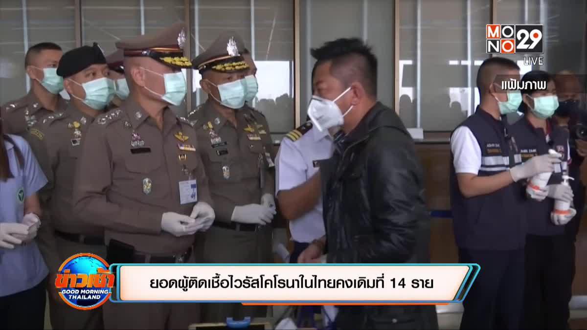 ยอดผู้ติดเชื้อไวรัสโคโรนาในไทยคงเดิมที่ 14 ราย
