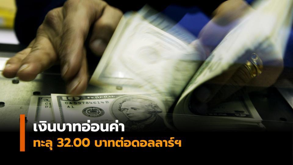 เงินบาทอ่อนค่าทะลุ 32.00 บาทต่อดอลลาร์ฯ เหตุความไม่ชัดเจนทางการเมือง