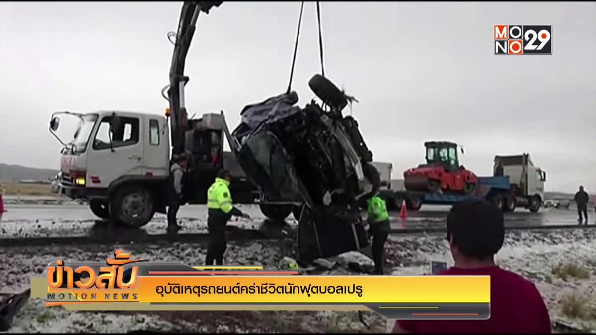อุบัติเหตุรถยนต์คร่าชีวิตนักฟุตบอลเปรู