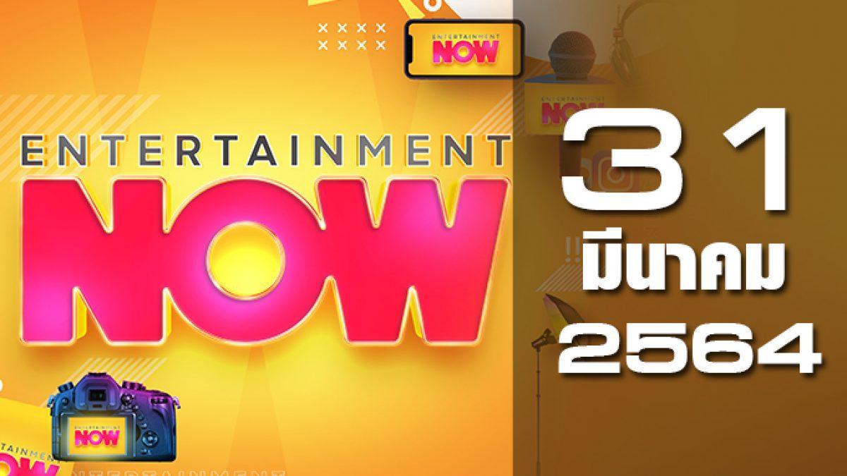 Entertainment Now 31-03-64