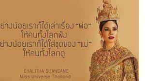 ภูมิใจกับผลงานไทย! น้ำตาล ชลิตา ตื้นตัน อย่างน้อยเราก็ได้เล่าเรื่องพ่อ ให้คนทั้งโลกฟัง