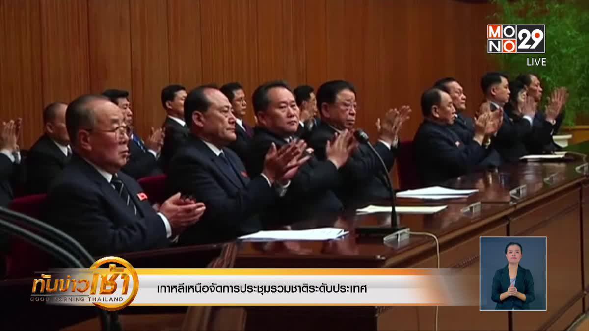 เกาหลีเหนือจัดการประชุมรวมชาติระดับประเทศ