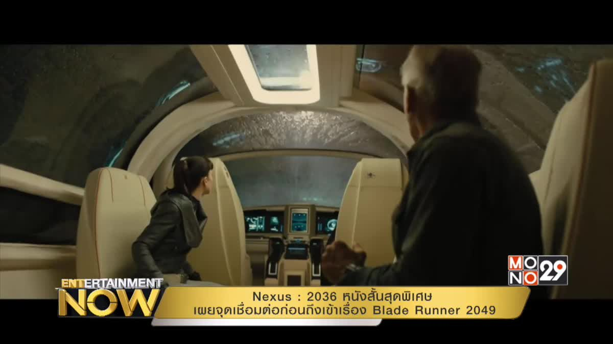 Nexus: 2036 หนังสั้นสุดพิเศษ เผยจุดเชื่อมต่อก่อนถึงเข้าเรื่อง Blade Runner 2049