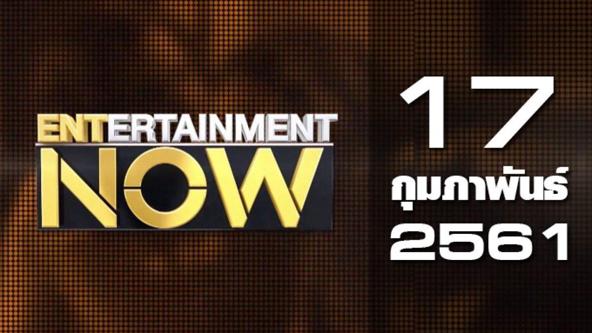 Entertainment Now 17-02-61