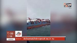 เรือโดยสารล่มใกล้เกาะสุลาเวสี ตาย 31 คน