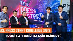 Thailand E-Sports Challenge 2019 เปิดศึก 2 เกมดัง