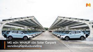 MG ผนึก WHAUP เปิด Solar Carpark ขนาดใหญ่ที่สุดในประเทศไทย