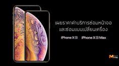 Apple เผยราคาซ่อมหน้าจอ และค่าเปลี่ยนเครื่อง iPhone Xs และ Xs Max