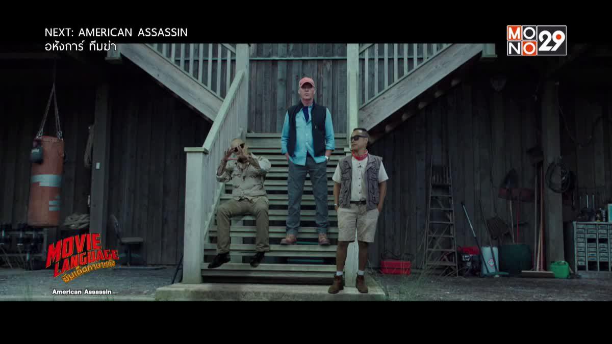 Movie Language ซีนเด็ดภาษาหนัง จากภาพยนตร์เรื่อง American Assassin