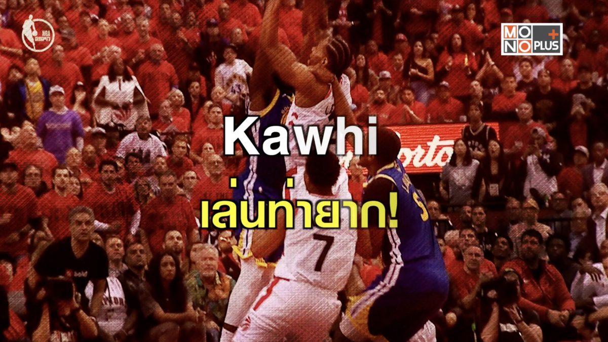 Kawhi เล่นท่ายาก!