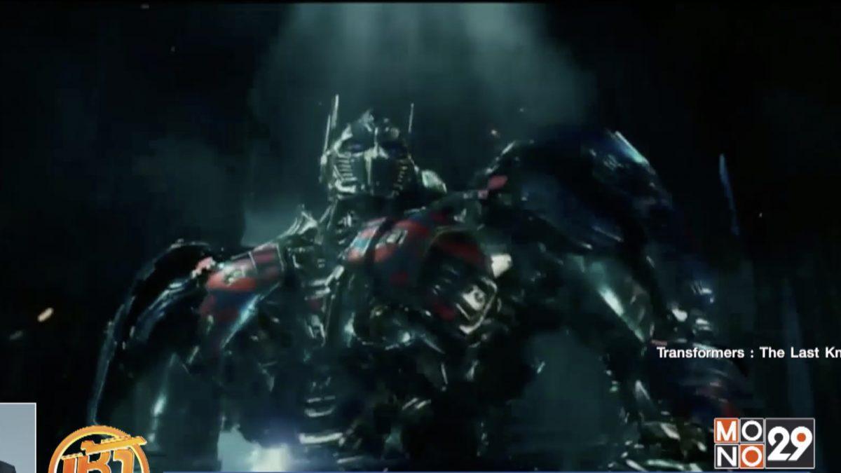 """The Last Knight"" ครองอันดับ 1 บน Box Office"
