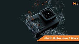 เปิดตัว GoPro Hero 8 Black พร้อมปรับระยะเลนส์ได้ อุปกรณ์เสริมเพียบ