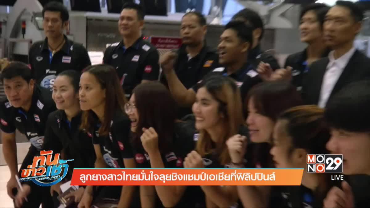 ลูกยางสาวไทยมั่นใจลุยชิงแชมป์เอเชียที่ฟิลิปปินส์