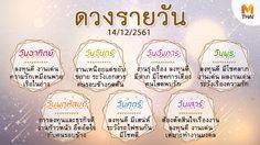 ดูดวงรายวัน ประจำวันศุกร์ที่ 14 ธันวาคม 2561 โดย อ.คฑา ชินบัญชร