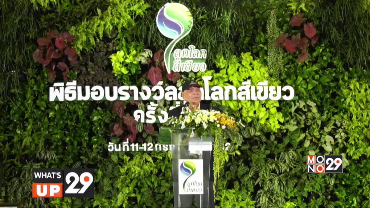 มอบรางวัลลูกโลกสีเขียว ครั้งที่ 19