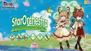 """กาชาใหม่ Ro M เดือนมีนาคม """"Star Orchestra"""""""