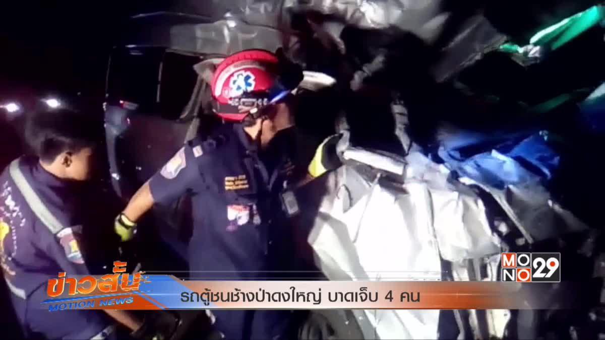 รถตู้ชนช้างป่าดงใหญ่ บาดเจ็บ 4 คน