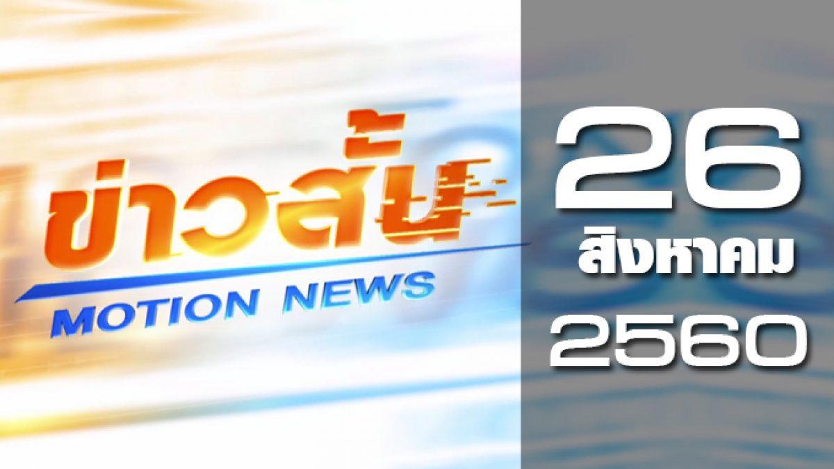 ข่าวสั้น Motion News Break 3 26-08-60