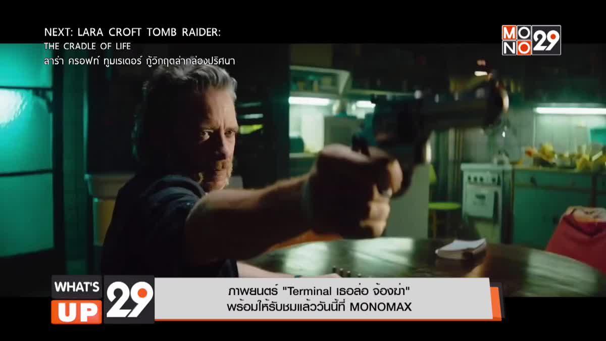 """ภาพยนตร์ """"Terminal เธอล่อ จ้องฆ่า"""" พร้อมให้รับชมแล้ววันนี้ที่ MONOMAX"""