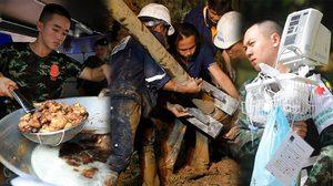 รวมอาชีพต่างๆ ที่เข้าร่วมในการค้นหา ทีมหมูป่าทั้ง 13 ชีวิต - ซูเปอร์ฮีโร่ตัวจริง!
