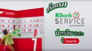 สะดวกไปอีกขั้น เคแบงก์ เซอร์วิส ให้ฝากเงินเข้าบัญชีกสิกรไทย ผ่านไปรษณีย์ได้แล้ว