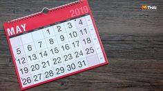 ฤกษ์ดี เดือนพฤษภาคม 2562 จดเอาไว้ เพราะนี่คือวันดี และ เวลาดี ที่คู่ควรกับคุณ