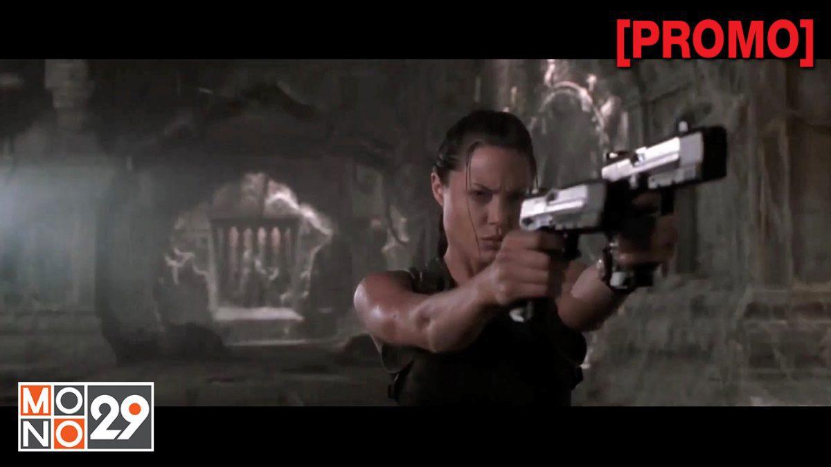 Lara Croft : Tomb Raider ลาร่า ครอฟท์ ทูมไรเดอร์ ภาค 1 [PROMO]