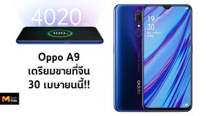 Oppo A9 เปิดตัวสมาร์ทโฟนใหม่ สเปคแรง แบตเตอรี่อึด 4,020 mAh
