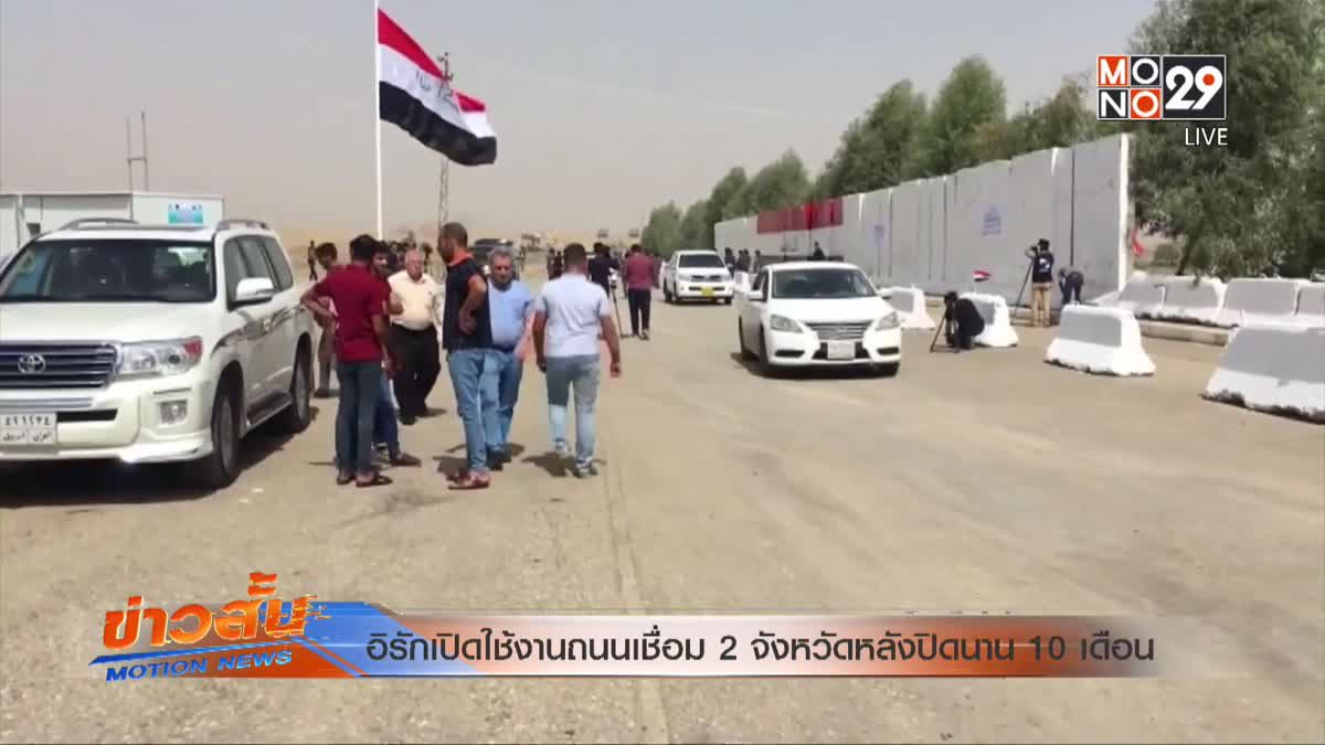 อิรักเปิดใช้งานถนนเชื่อม 2 จังหวัดหลังปิดนาน 10 เดือน