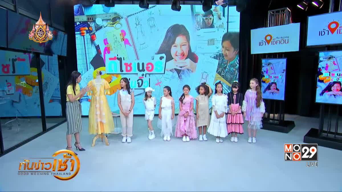 น้องมินนี่ ดีไซเนอร์ที่อายุน้อยที่สุดในประเทศไทย