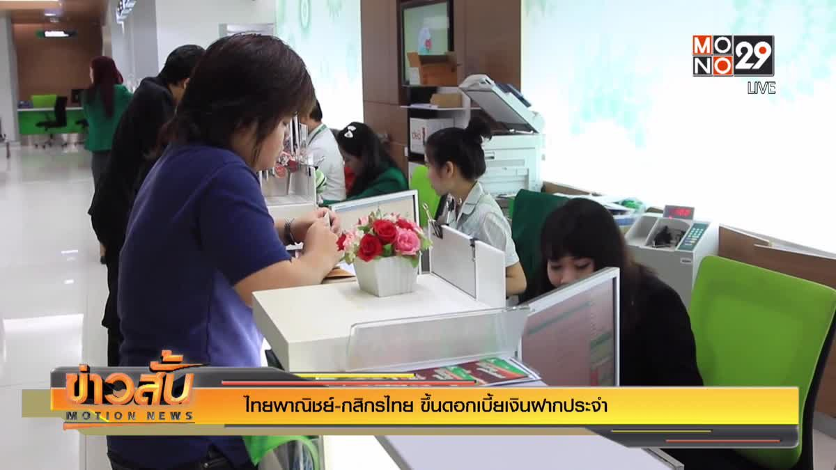 ไทยพาณิชย์-กสิกรไทย ขึ้นดอกเบี้ยเงินฝากประจำ