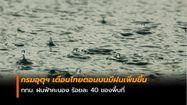 กรมอุตุฯ พยากรณ์อากาศประจำวันที่ 22 ก.ค.62