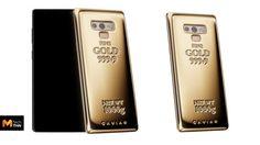 หรูไปอีก!! Galaxy Note9 ตัวเครื่องทองคำน้ำหนัก 1 กิโลกรัม ราคา 2 ล้านบาท!!