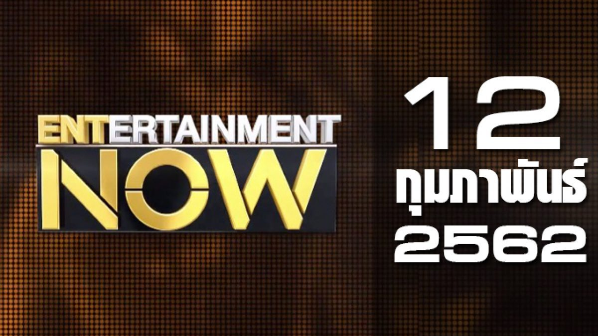 Entertainment Now Break 1 12-02-62