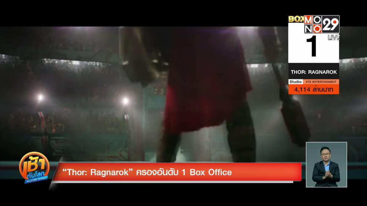 """Thor: Ragnarok"" ครองอันดับ 1 Box Office"