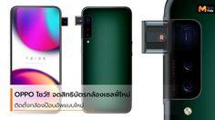 Oppo แจ้งจดสิทธิบัตร สมาร์ทโฟนที่มาพร้อมกับกล้องป๊อบอัพโผ่ออกมาด้านข้าง