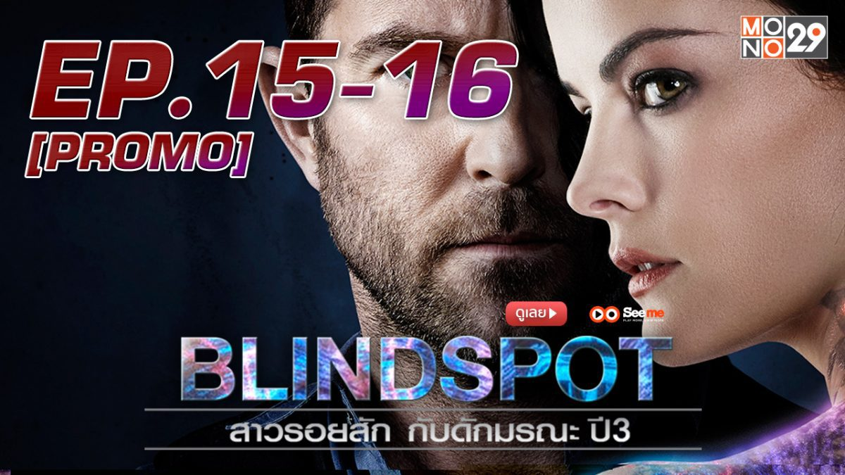 Blindspot สาวรอยสัก กับดักมรณะ ปี3 EP.15-16 [PROMO]