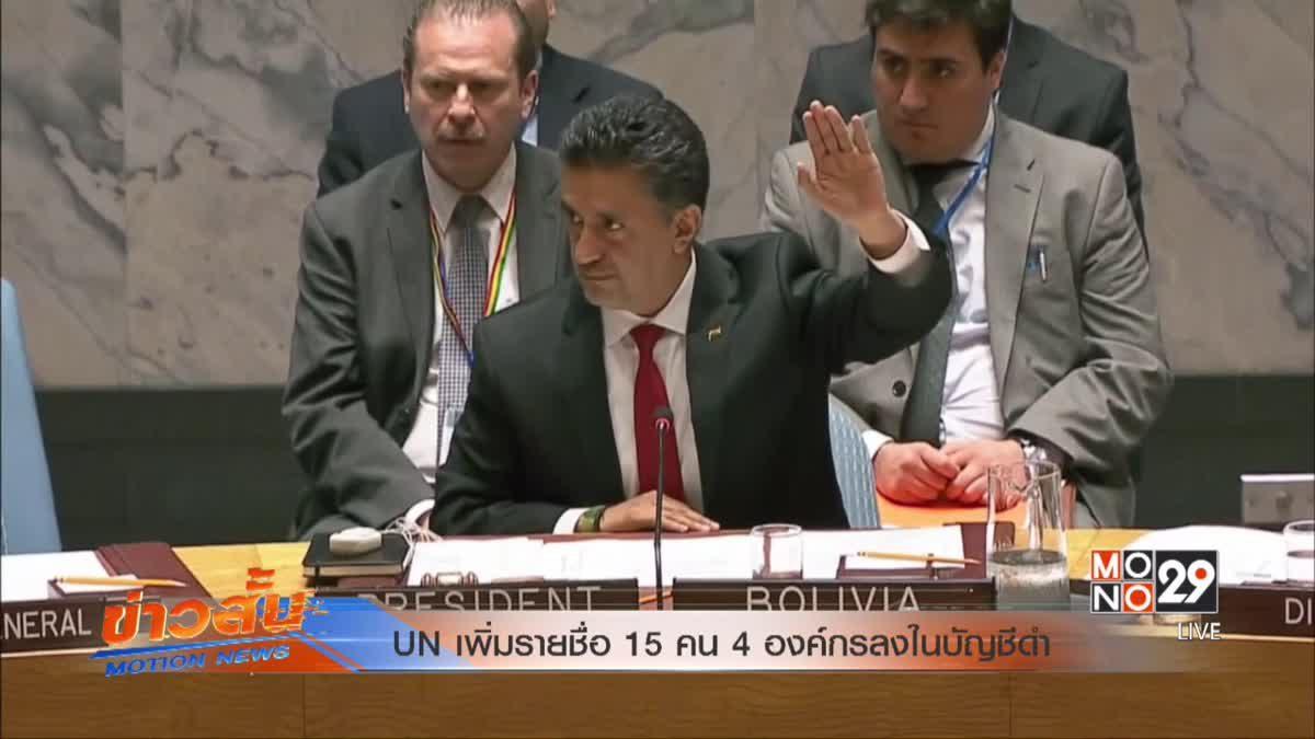 UN เพิ่มรายชื่อ 15 คน 4 องค์กรลงในบัญชีดำ
