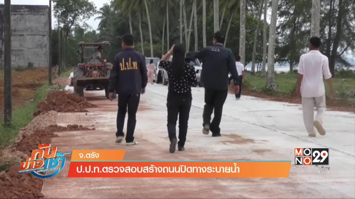 ป.ป.ท.ตรวจสอบสร้างถนนปิดทางระบายน้ำ