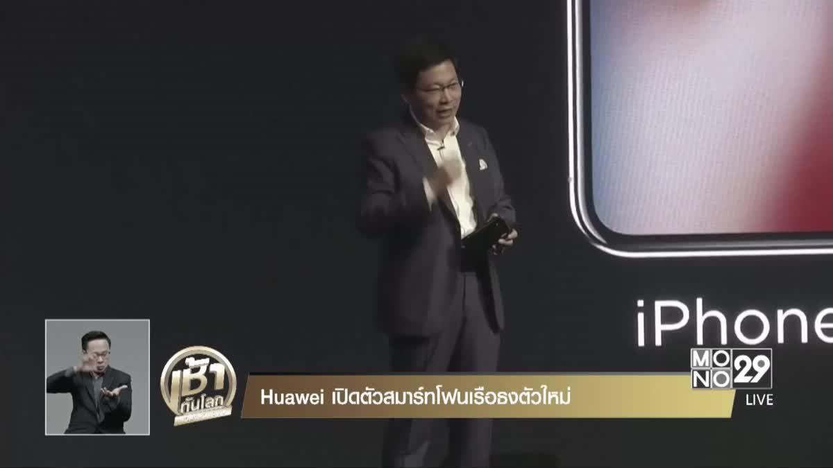 Huawei เปิดตัวสมาร์ทโฟนเรือธงตัวใหม่