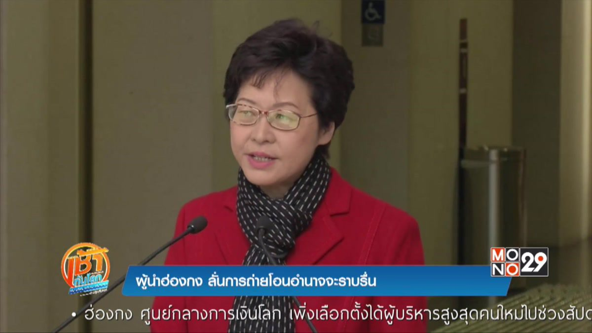 ผู้นำฮ่องกง ลั่นการถ่ายโอนอำนาจจะราบรื่น