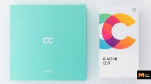 หลุดสเปค Xiaomi Mi CC9 ก่อนเปิดตัว 2 ก.ค. นี้ ใช้ CPU Octa-Core 2.2GHz กล้อง 3 ตัว