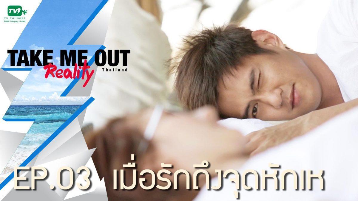 เมื่อรักถึงจุดหักเห l Take Me Out Reality EP.03 (14 พ.ค. 59) FULL