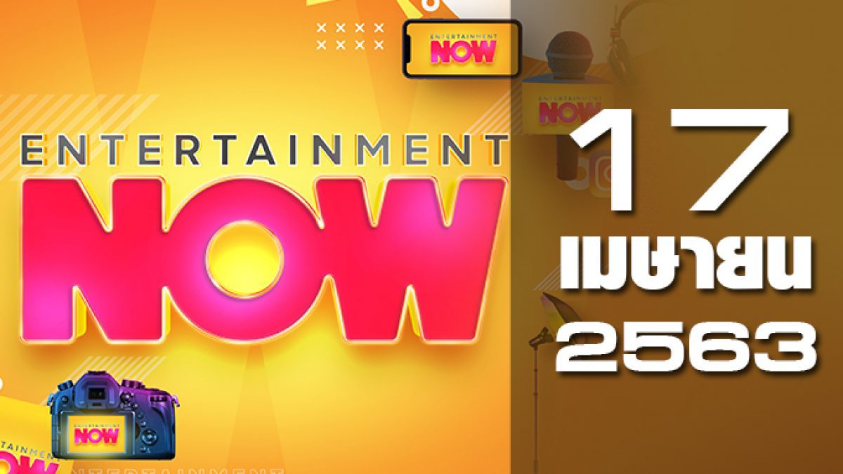 Entertainment Now 17-04-63