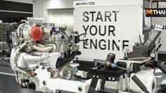 Mercedes-Benz เปิดตัวเครื่องยนต์ 4 สูบ เทอร์โบใหม่ กำลัง 415 แรงม้า