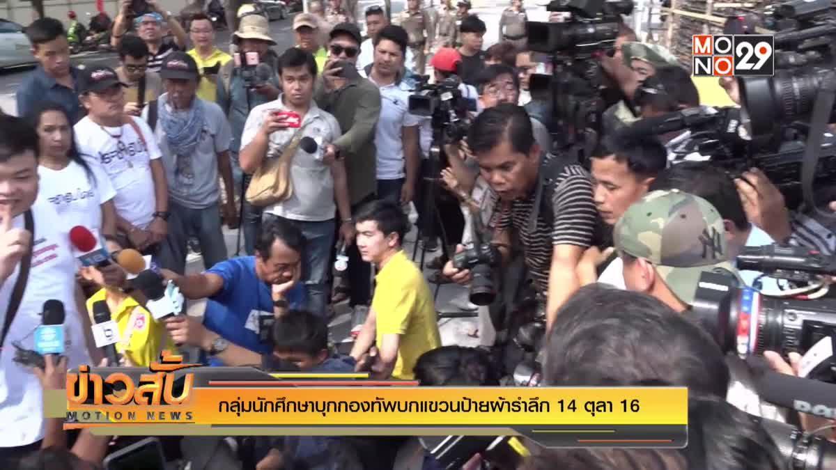 กลุ่มนักศึกษาบุกกองทัพบกแขวนป้ายผ้ารำลึก 14 ตุลา 16