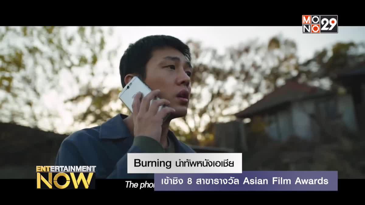 Burning นำทัพหนังเอเชียเข้าชิง 8 สาขารางวัล Asian Film Awards