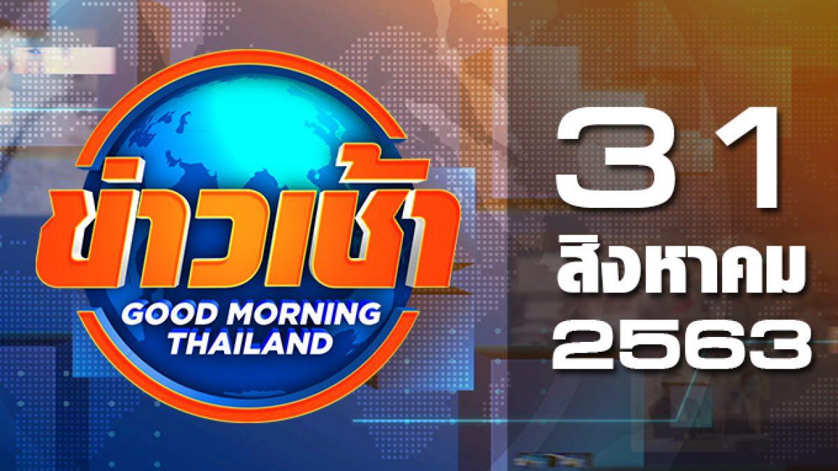 ข่าวเช้า Good Morning Thailand 31-08-63