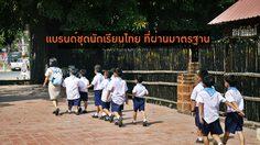แบรนด์ชุดนักเรียนไทย
