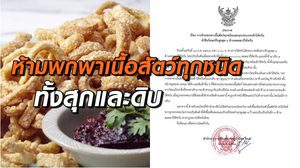เตือนคนไทย! ห้ามนำเนื้อสัตว์ทุกชนิดเข้าไต้หวัน ฝ่าฝืนโทษปรับสูงถึง 1 ล้าน